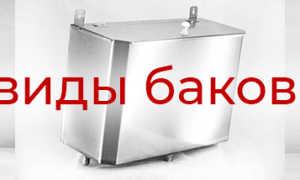 Бак для бани из нержавейки: полезные рекомендации бывалых банщиков