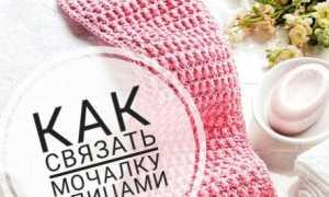 Вязание мочалки спицами: схемы и описание, как вязать